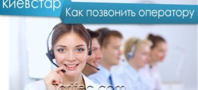 как позвонить оператору киевстар