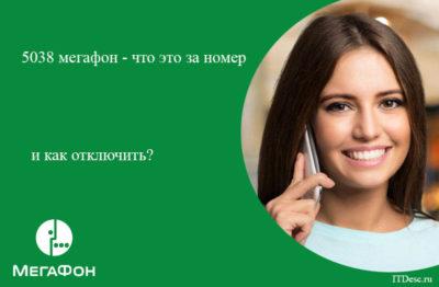 как отключить услугу на мегафоне