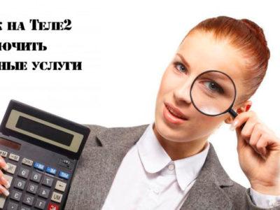 как узнать подключенные услуги на теле2 платные