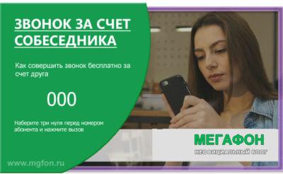 как позвонить с мегафона за счет абонента