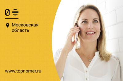 как на билайне отправить просьбу перезвонить