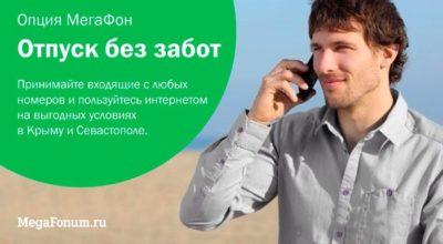 как взять в долг на мегафоне