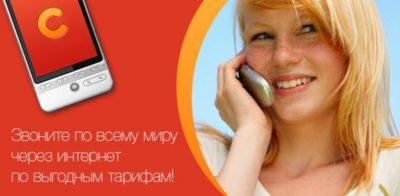 как позвонить через интернет на мобильный телефон