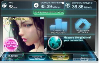 как увеличить скорость интернета