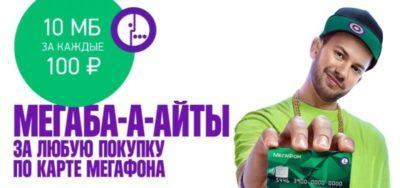 как оплатить мегафон с банковской карты