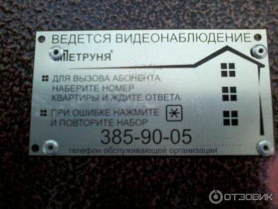 как открыть домофон визит без ключа коды